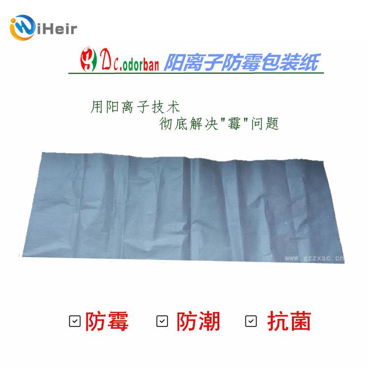 阳离子防霉包装纸-抗菌剂|干燥剂-塑料防霉剂供应厂家