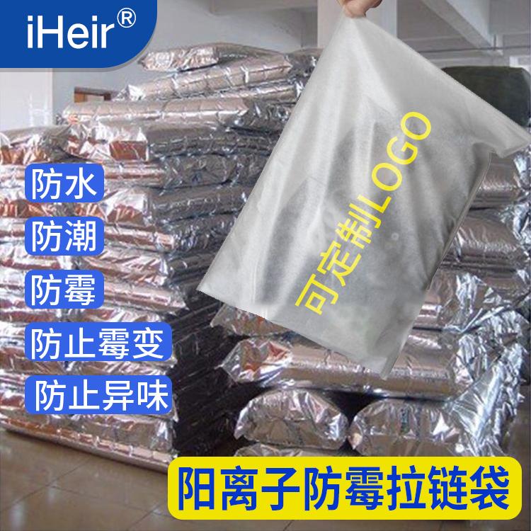 Dc.odorban阳离子防霉拉链袋-抗菌剂 干燥剂-塑料防霉剂供应厂家