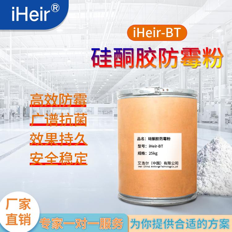 硅酮胶防霉粉-抗菌剂 干燥剂-塑料防霉剂供应厂家