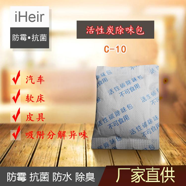 活性炭除味包-抗菌剂 干燥剂-塑料防霉剂供应厂家