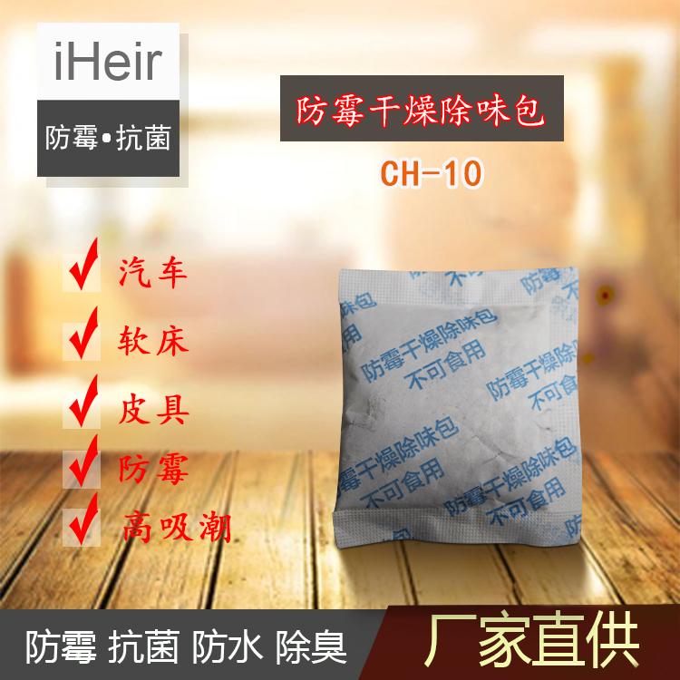 防霉干燥除味包-抗菌剂 干燥剂-塑料防霉剂供应厂家