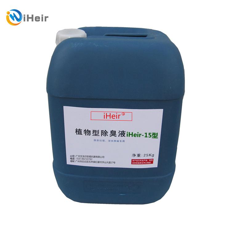 中和型除臭剂-抗菌剂 干燥剂-塑料防霉剂供应厂家