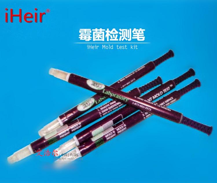 即时霉菌测试笔-抗菌剂|干燥剂-塑料防霉剂供应厂家