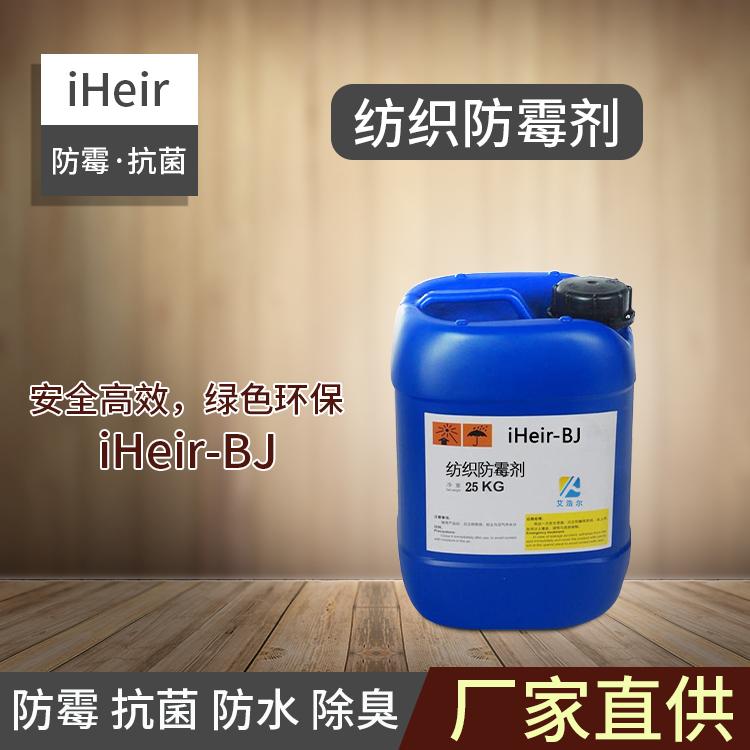 纺织防霉剂-抗菌剂 干燥剂-塑料防霉剂供应厂家