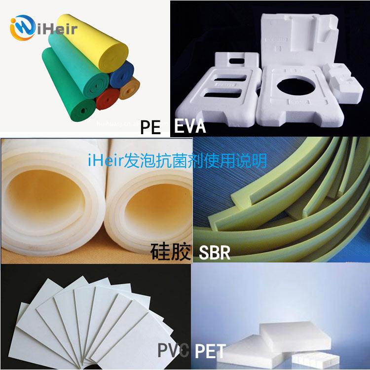 发泡抗菌剂-抗菌剂|干燥剂-塑料防霉剂供应厂家