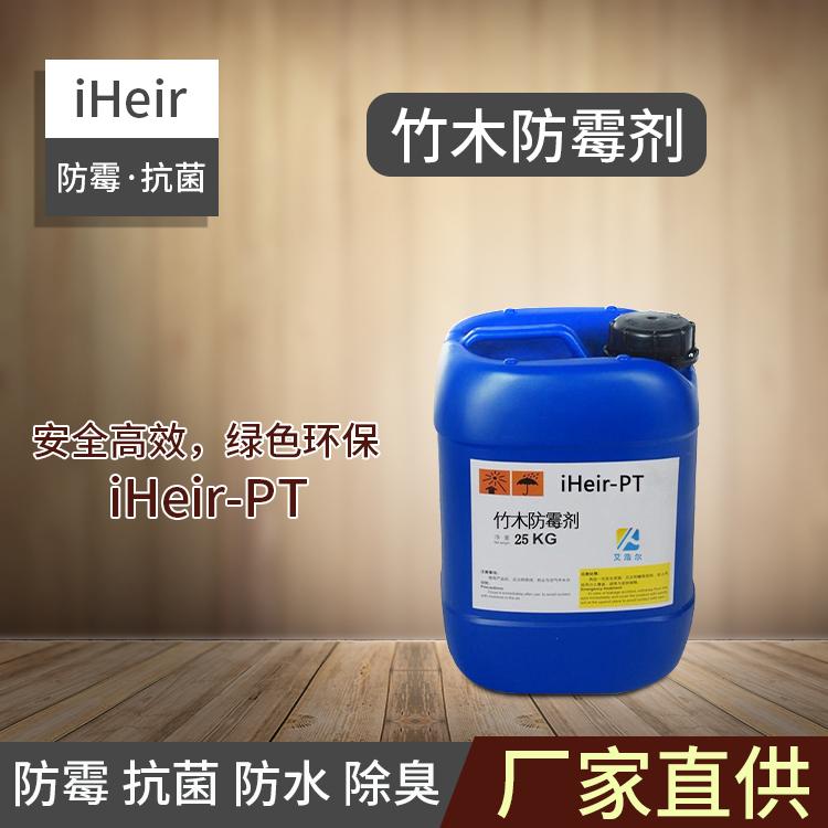 竹木防霉剂(喷涂型)-抗菌剂|干燥剂-塑料防霉剂供应厂家