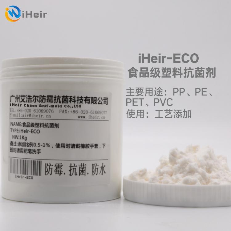 食品级塑料抗菌剂-抗菌剂|干燥剂-塑料防霉剂供应厂家