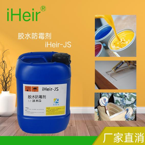 胶水防霉剂-抗菌剂|干燥剂-塑料防霉剂供应厂家
