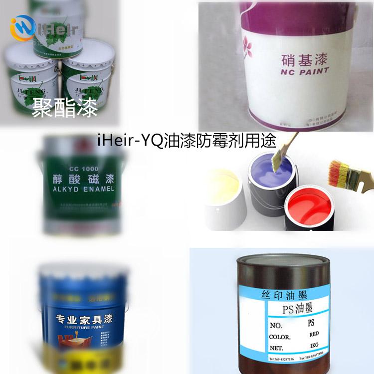 油漆防霉剂-抗菌剂 干燥剂-塑料防霉剂供应厂家