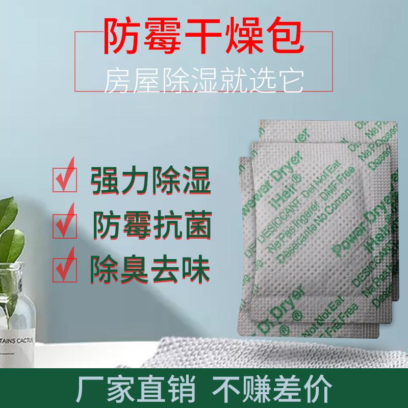 预防鞋子发霉-抗菌剂|干燥剂-塑料防霉剂供应厂家