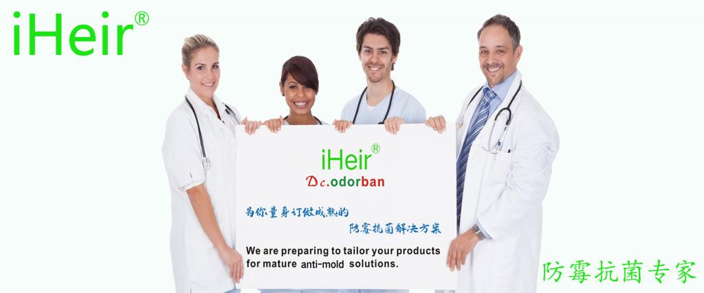 关于iHeir-抗菌剂|干燥剂-塑料防霉剂供应厂家