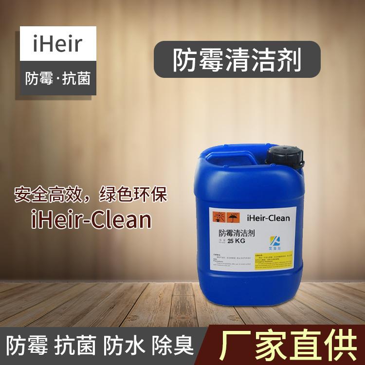 防霉清洁剂-抗菌剂|干燥剂-塑料防霉剂供应厂家