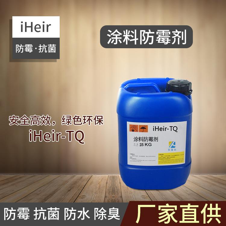 涂料防霉剂-抗菌剂 干燥剂-塑料防霉剂供应厂家