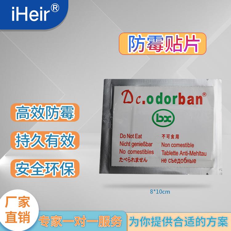 DC.odorban防霉贴-抗菌剂|干燥剂-塑料防霉剂供应厂家