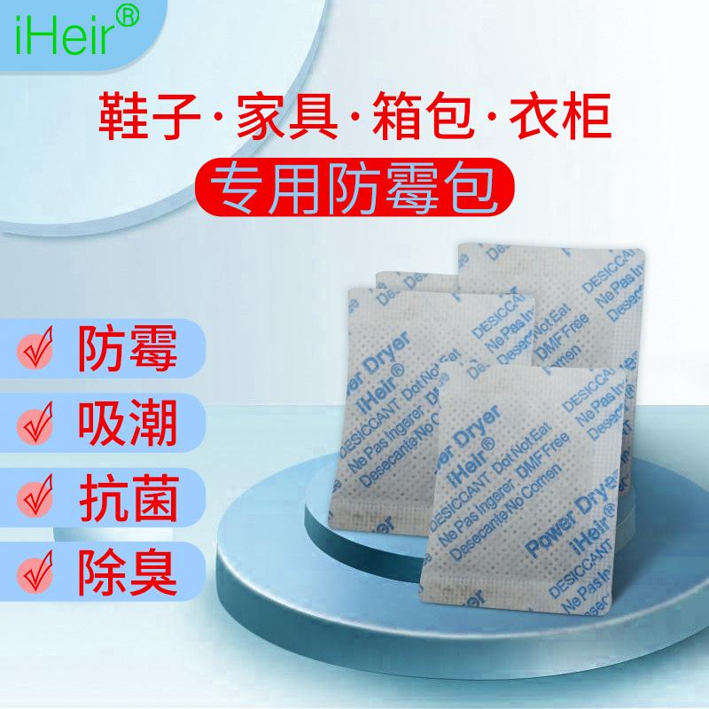 防霉包-具有防霉功能的干燥剂-抗菌剂|干燥剂-塑料防霉剂供应厂家