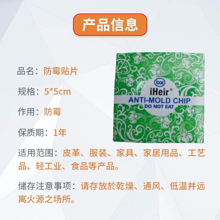 防霉片-抗菌剂|干燥剂-塑料防霉剂供应厂家
